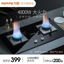 九阳旗aw店煤气灶双an台式嵌入式猛火炉煤气炉FB03S