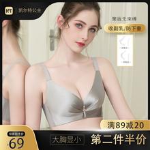 内衣女无钢圈超薄式大胸ax8(小)收副乳lc拢调整型无痕文胸套装