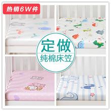 定做儿ax纯棉卡通床lc婴儿床罩1.2米1.5m1.35床垫防滑保护套
