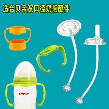 适合贝ax奶瓶配件 lc玻璃塑料奶瓶手柄吸管变水杯重力球吸管