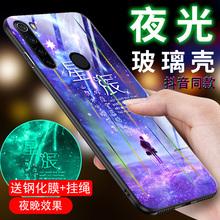 红米naxte8手机lcnote8pro夜光玻璃壳红米note9保护套note9