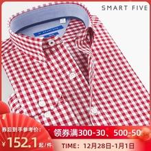 SmartFive 撞色修身ax11色格子lc纯棉时尚青年美款休闲衬衣