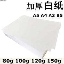 白纸Aax 120glc5A3b5复印合同标书纸打印纸画图80g100g150g