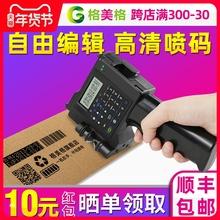 格美格ax手持 喷码lc型 全自动 生产日期喷墨打码机 (小)型 编号 数字 大字符