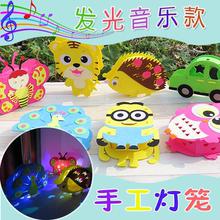 中秋节手工创意粘贴类 ax8日礼物不lc幼儿园DIY材料包花灯