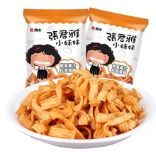 【】台湾进口膨化零食张君ax9(小)妹妹和lc面条65g*2