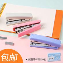 晨光迷ax订书机套装lc携10号(小)型可爱创意学生文具办公