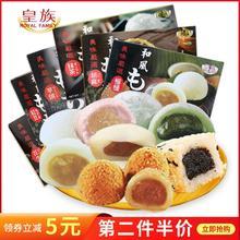 中国台ax进口皇族日lc麻�^传统糯米糍糕点零食210*3香甜软糯