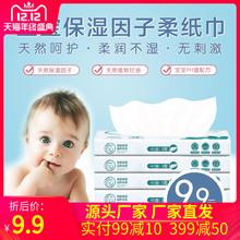 原萃宝ax40抽巾5lc感擦鼻涕专用超软婴幼儿柔巾