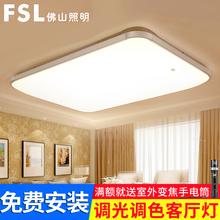 佛山照ax led吸lc控大气现代简约平板灯客厅灯餐厅灯饰长方形