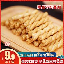 肆方食ax手工零食1lc*4袋烧烤海苔休闲办公零食(小)吃