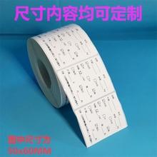 定制产ax说明标签贴lc商品说明贴纸制作药物使用标贴不干胶
