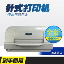 HCCax天PR3全lc推24针税控针式票据淘宝办公用品