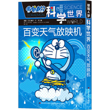 哆啦Aax科学世界 lc气放映机 日本(小)学馆 编 吕影 译 卡通漫画 少儿 吉林
