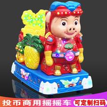 摇摇车ax币商用宝宝fu式2020电动婴儿宝宝(小)孩超市门口摇摆机