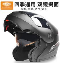 AD电ax电瓶车头盔ng士四季通用防晒揭面盔夏季安全帽摩托全盔