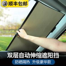 汽车双ax自动伸缩遮ja晒隔热车用前挡风玻璃遮阳板窗帘