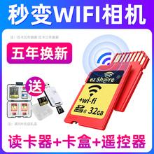 易享派axifi sja2G存储卡16G内存卡64G佳能D90索尼单反相机卡西欧