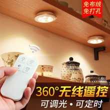 无线LEDax可充电池免io示柜书柜酒柜衣柜遥控感应射灯
