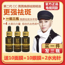 CC茜ax焕颜美白祛io装去雀斑黄褐斑老年斑色斑产品