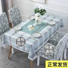 简约北欧iaxs防水桌布io体通用普通椅子套餐桌套装