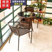 休闲藤ay室外腾户外my编二二桌椅茶一桌组合组合庭院阳台椅