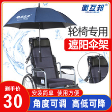衡互邦ay件轮椅伞架la折叠不锈钢万向伞架残疾电动轮椅车伞架