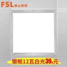 佛山照ayLED集成nd300*300嵌入式铝扣面板灯厨房卫生间平板灯
