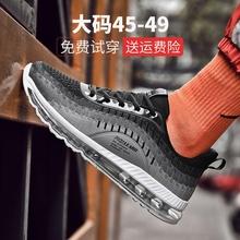 新式大ay男鞋全掌气nd鞋45夏季46休闲47篮球跑步鞋48码休闲鞋