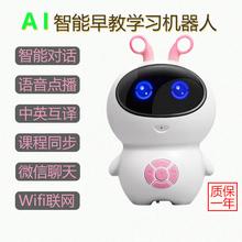 街米早ay机智能机器ndfi语音对话家教宝宝学习故事机玩具(小)(小)白