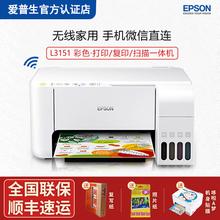 epsayn爱普生led3l3151喷墨彩色家用打印机复印扫描商用一体机手机无线