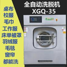涤设备ay业洗衣机水660公斤全自动变频洗脱机酒店宾馆用大型洗