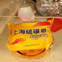 经典上海硫磺皂 清洁 香