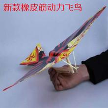 新式包ay鲁班鸟飞鸟66皮筋动力吉祥鸟 宝宝益智新奇玩具热卖