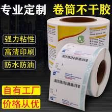 防伪贴aylogop66干胶广告定制二维码封口标签定做商标防水卷筒