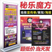 秘乐魔ay海报推广短66推物料宣传单易拉宝展架广告牌展示架子
