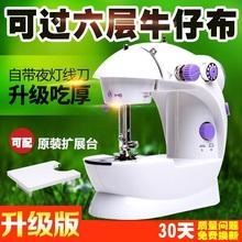 [ayi666]缝纫机家用电动 全自动缝