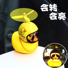 (小)黄鸭ay载摆件磁铁66后视镜社会鸭摩托电动车饰品头盔破风鸭