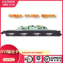 [ayi666]4路DVI输出卡音视频高