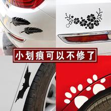 汽车划ay贴羽毛个性un痕遮挡保险杠改装装饰贴纸汽车装饰