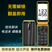 [ayoun]老人手机翻盖老年机超长待