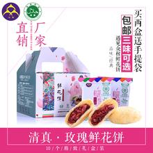 【拍下ay减10元】yu真鲜花饼玫瑰花糕点10枚礼盒装