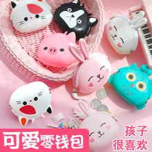 宝宝可ay动物零钱包yu(小)学生奖品女孩创意卡通硅胶硬币袋