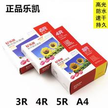 正品乐ay3R5寸 yu寸240g相片纸7寸高光防水相纸A4高光防伪