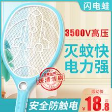 闪电蛙ay电式家用安yu蚊子拍大号网面带灯强力电苍蝇拍