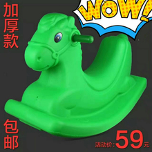 幼儿园ay外摇马摇摇yu坐骑跷跷板塑料摇摇马玩具包邮