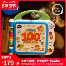 伟易达英语ay蒙100词yu具幼儿儿童有声书启蒙学习神器