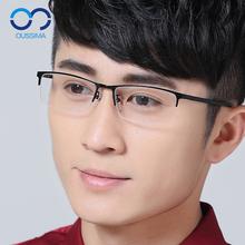 半框近ay眼镜框男半yu金商务配眼镜近视成品近视镜901