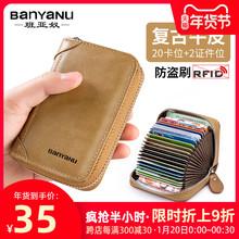 卡包男ay真皮大容量yu防消磁风琴(小)巧卡片包超薄驾驶证卡夹女