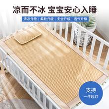夏季儿ay凉席幼儿园yu用新生儿宝宝婴儿床凉席双面藤席子定制